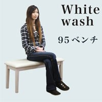 ベンチ ダイニングベンチ 天然木 ホワイトウォッシュ 白 椅子