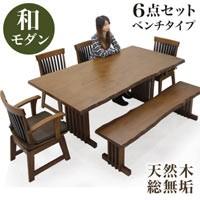 和風 ダイニングテーブルセット 6人掛け 6点 ベンチ テーブル幅