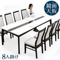 ダイニングテーブルセット 8人掛け 9点 テーブル幅220cm 鏡面仕上げ 光沢あり 艶有り チェアー PVC 合皮レザー