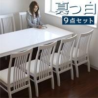 ダイニングテーブルセット 8人掛け 9点 テーブル幅210 大判