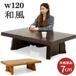 テーブル 座卓 ローテーブル 幅120 無垢 天然木 和風 和モダン 天板厚7cm 浮造 り仕上げ なぐり加工