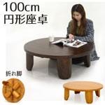 テーブル 座卓 ちゃぶ台 丸テーブル 幅100 和 和風 和モダン パイン材 折れ脚 選べる 2色