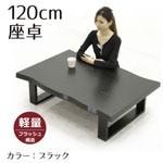 テーブル 座卓 ローテーブル 幅120cm 和風 浮造り仕上げ なぐり加工