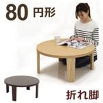 リビングテーブル 座卓 ちゃぶ台 丸テーブル 幅80cm 和風