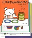 0〜1歳児向け絵本