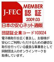ウッドワーロックは一般財団法人 日本電子商取引事業振興財団(J-FEC)の認証をうけています。