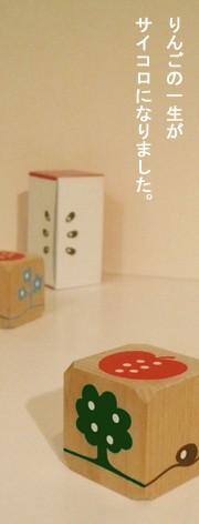 日本のおもちゃ作家 工房mapa サイコロ ラ・メーラ(la・mela)