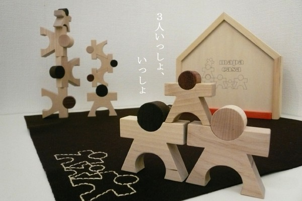 日本のおもちゃ作家 工房mapa 人形積み木 マーパ・カーサ