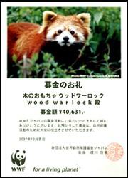 木のおもちゃウッドワーロック 2007年WWFに寄付