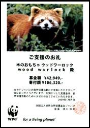 木のおもちゃウッドワーロック 2009年WWFに寄付