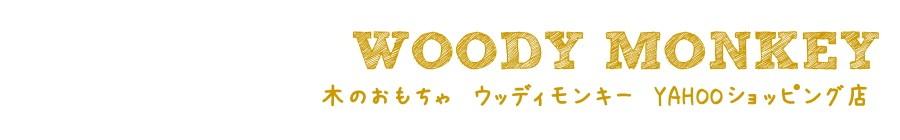 木のおもちゃ ウッディモンキー YAHOOショッピング店