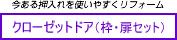 【クローゼットドア】