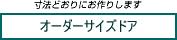 【オーダードア】