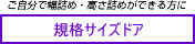 【規格ドア】