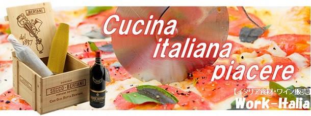 イタリア食材やワインの通販ショップ【Work-Italia】です。イタリアの北から南まで、選りすぐりの食材やワインを販売しております。食材は業務用から一般向けまでパスタ、チーズ、生ハム、サラミ、オリーブオイル、トマトソースetc。ワインは主にイタリアワインを数多く取り揃えておりますので、是非ご覧ください。
