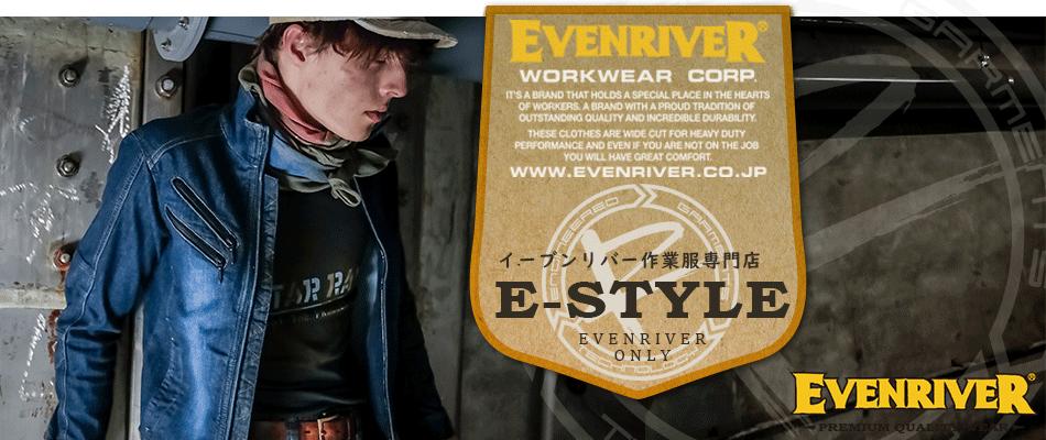 作業服のE-STYLE