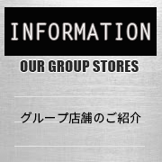グループ店舗ご紹介