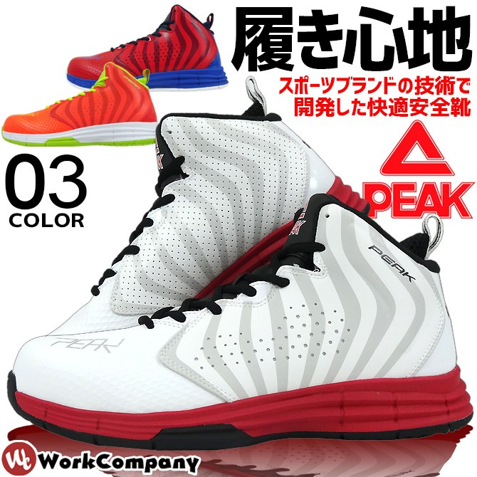 安全靴 PEAK BAS4504