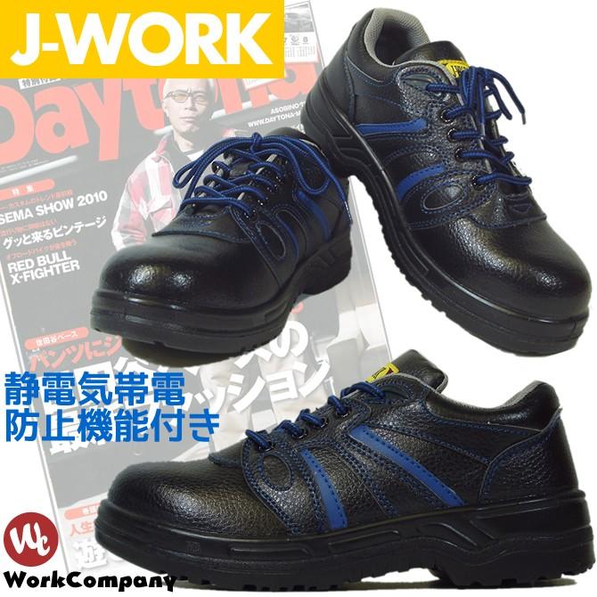 安全靴 ローカット ジェイワーク...
