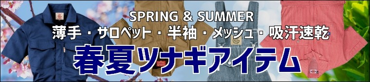 春夏つなぎ