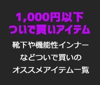 1000円以下ITEM