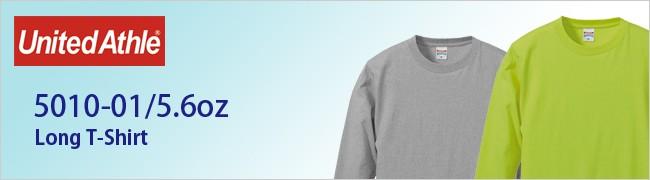 5010-01/5.6オンス ロングTシャツ