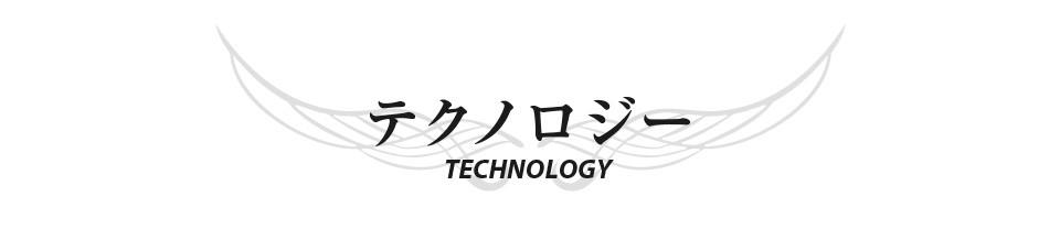 テクノロジー TECHNOLOGY