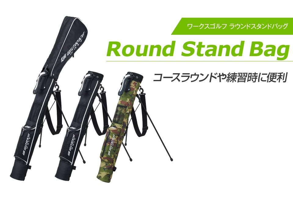 コースラウンドや練習時に便利。ワークスゴルフのラウンドスタンドバッグ(Round Stand Bag)