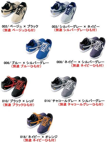 安全靴/作業靴/アイトス/AITOZ/セーフティシューズ/耐油/耐滑/作業服/作業着 甲被:合成皮革(ai-AZ-51622)(カラー)