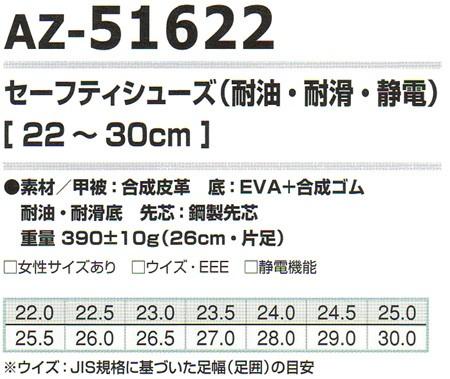 安全靴/作業靴/アイトス/AITOZ/セーフティシューズ/耐油/耐滑/作業服/作業着 甲被:合成皮革(ai-AZ-51622)(サイズ)