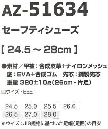 安全靴 作業靴 アイトス AITOZ セーフティシューズ 軽量 作業服 甲被:合成皮革・ナイロンメッシュ(ai-AZ-51634)(サイズ)