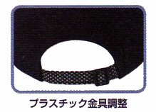 帽子 キャップ 作業帽子 作業用 作業服 作業着 リフレクターキャップ 反射素材 綿100%(ai-AZ-66301)(商品画像)