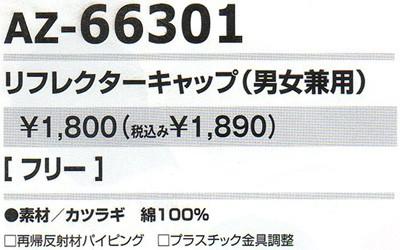 帽子 キャップ 作業帽子 作業用 作業服 作業着 リフレクターキャップ 反射素材 綿100%(ai-AZ-66301)(サイズ)