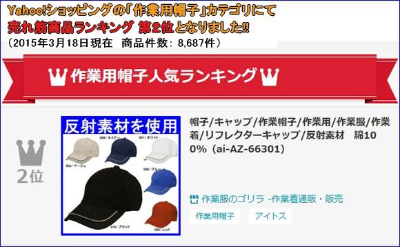 ai-AZ-66301 帽子(商品画像)