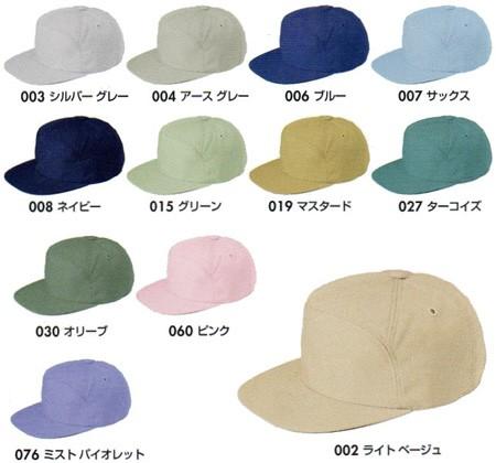 帽子/キャップ/作業帽子/作業服/作業着/ワークキャップ/男女兼用 ポリエステル65%・綿35%(ai-AZ-8617)(カラー)