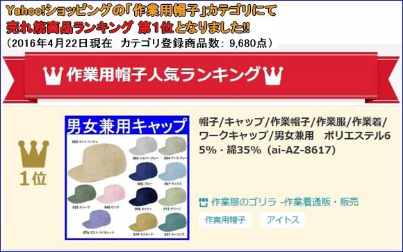ai-AZ-8617 帽子(商品画像)