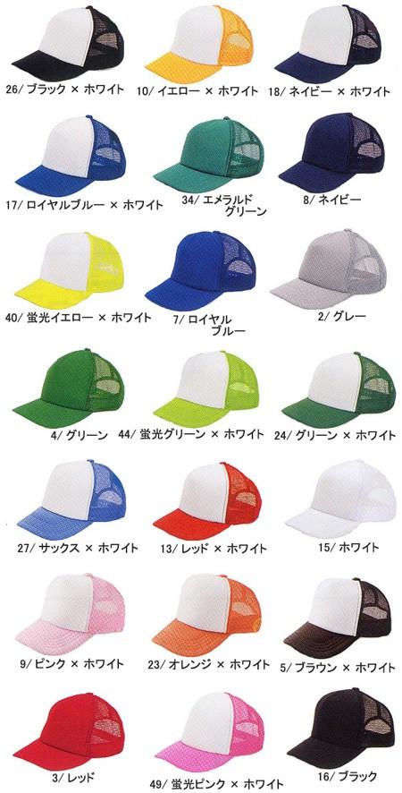 帽子 キャップ 作業帽子 作業用 作業服 作業着 アメリカンキャップ CAP ポリエステル100%(bo-MC6615)(カラー)