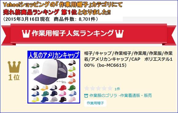 bo-MC6615 帽子(商品画像)