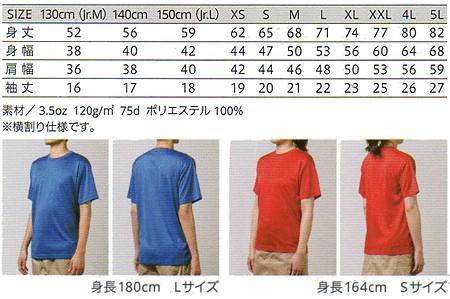 Tシャツ 半袖 作業服 作業着 インナー 通年 通気性 吸汗速乾 ポリエステル100%(bo-MS1146)(サイズ)