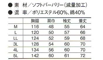 作業服/作業着/営業服/春夏/長袖/ブルゾン/EURO WILD ポリエステル60%・綿40%(co-A-1121)(サイズ)