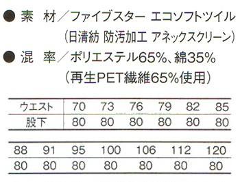 作業服 作業着 秋冬 5IVEスターフィッシング カーゴパンツ ポリエステル65%・綿35%(co-A-1155)(サイズ)