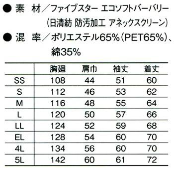 作業服 作業着 春夏 長袖 5IVEスターブルゾン 男女対応 ポリエステル65%・綿35%(co-A-4451)(サイズ)