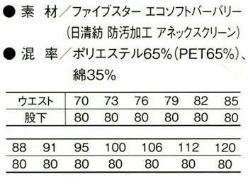 作業服 作業着 春夏 5IVEスタースラックス パンツ ポリエステル65%・綿35%(co-A-4453)(サイズ)