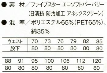 作業服 作業着 春夏 5IVEスターフィッシング カーゴパンツ ポリエステル65%・綿35%(co-A-4455)(サイズ)