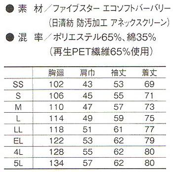 作業服 作業着 春夏 長袖 シャツ 5IVEスター 男女対応 ポリエステル65%・綿35%(co-A-4458)(サイズ)