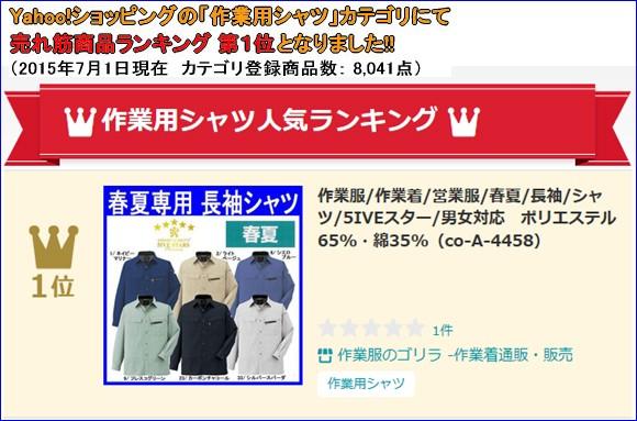 co-A-4458 長袖シャツ(商品画像)