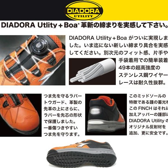 安全靴/作業靴/ディアドラ/DIADORA/スニーカー/フィンチ/作業服/作業着 甲被:牛クロム革・人工皮革(do-FINCH)(商品画像)