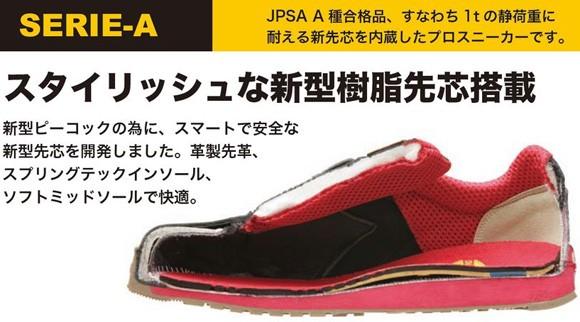 安全靴/作業靴/ディアドラ/DIADORA/スニーカー/ピーコック/作業服 甲被:牛クロム革・人工皮革(do-PEACOCK)(商品画像)