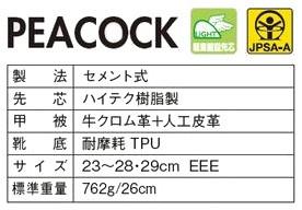 安全靴/作業靴/ディアドラ/DIADORA/スニーカー/ピーコック/作業服 甲被:牛クロム革・人工皮革(do-PEACOCK)(サイズ)