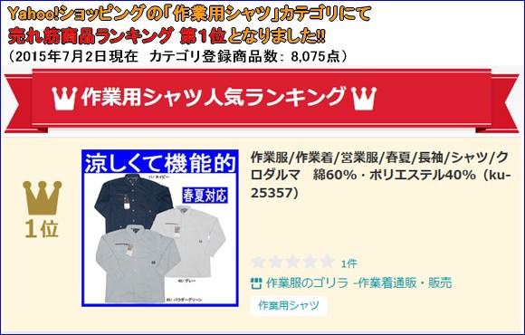 ku-25357 長袖シャツ(商品画像)